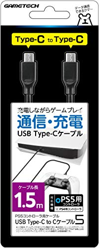 PS5コントローラ用USBケーブル『USB Type-C to Cケーブル5(1.5m)』 - PS5