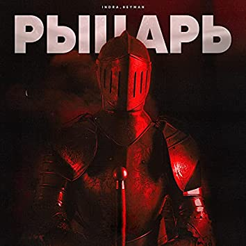 Рыцарь (feat. HEYMAN) [prod. by VisaGangBeatz]