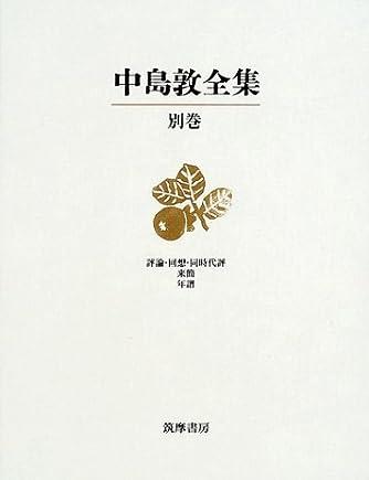 中島敦全集〈別巻〉評論・回想・同時代評、来簡、年譜