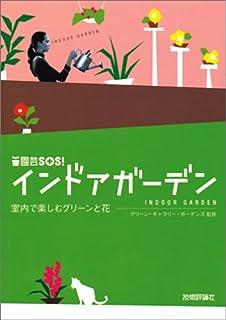 インドアガーデン -室内で楽しむグリーンとお花―   園芸SOS!