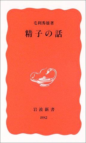 精子の話 (岩波新書)