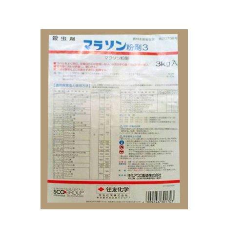 住友化学 マラソン粉剤3 3kg [1703]