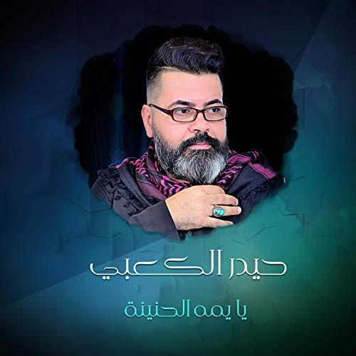 YA Yamah Al Henyna