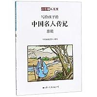 小牛顿人文馆·写给孩子的中国名人传记:惠能