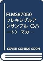 FLMS87050 フレキシブルアンサンブル《3パート》 マカリッシュ・ソフィア~3人のフレキブルアンサンブルのために/片岡寛晶 作曲
