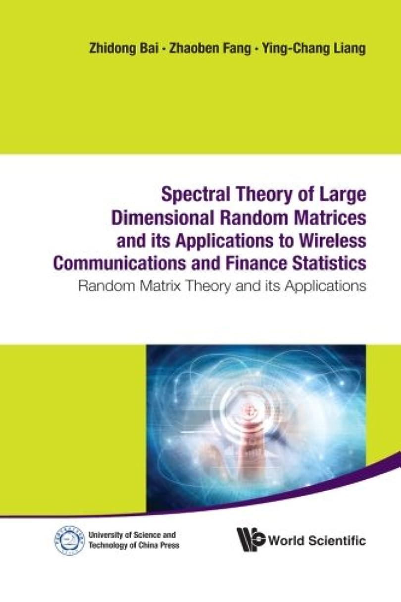 ジョセフバンクスきしむスライムSpectral Theory Of Large Dimensional Random Matrices And Its Applications To Wireless Communications And Finance Statistics: Random Matrix Theory And Its Applications