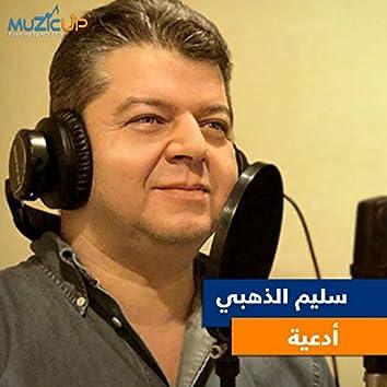 Adeyat Selim Al Zahaby