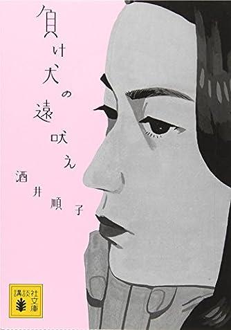 負け犬の遠吠え (講談社文庫)
