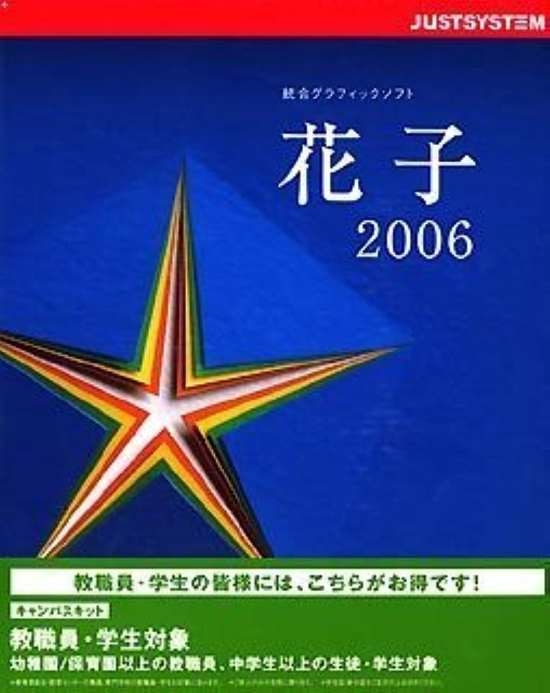 神学校指定する再撮り花子2006 for Windows キャンパスキット CD-ROM