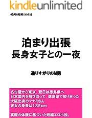 泊まり出張 長身女子との一夜 99円の短編エロ小説
