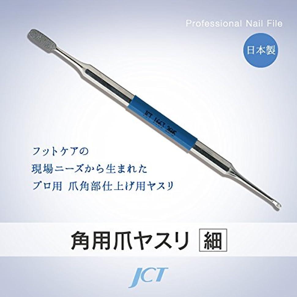 パッケージ所有者前方へJCT メディカル フットケア ダイヤモンド角用爪ヤスリ(細) 滅菌可 日本製 1年間保証付