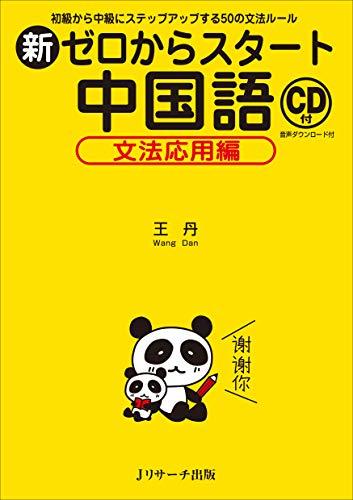 新ゼロからスタート中国語 文法応用編