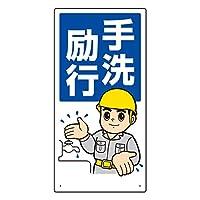 310-01A 衛生標識 手洗励行