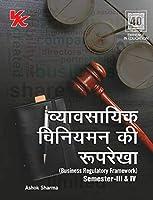 Business Regulatory Framework B.Com. 2nd Year Semester-III & IV MD University (2020-21) Examination (Hindi)