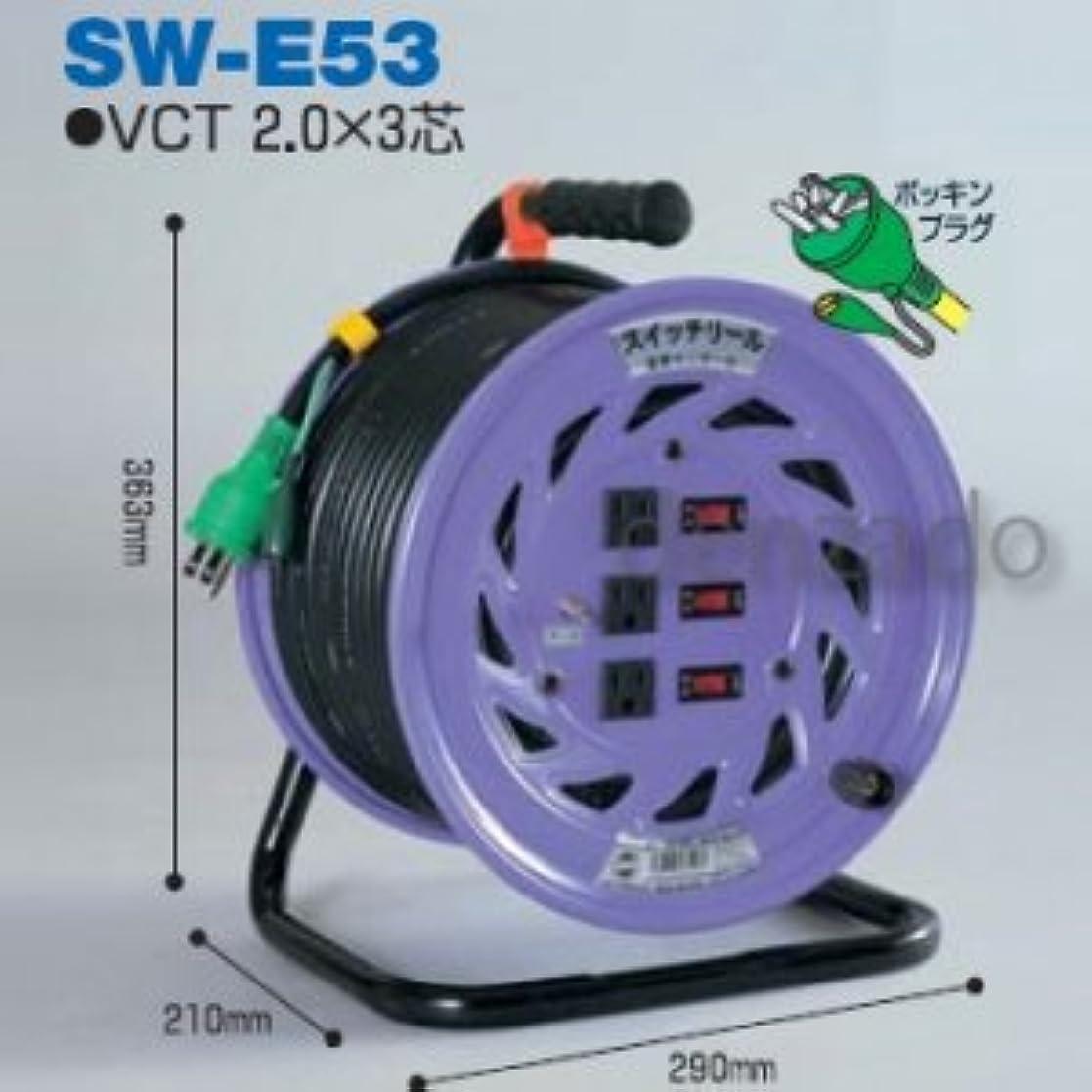 つぶやきシャット教義日動工業 スイッチリール 屋内型 アース付 接地 2P 15A 125V コンセント数:3 長さ50m VCT2.0×3 自動復帰型温度センサー付 SW-E53