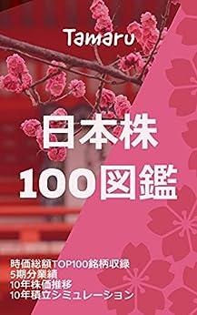 [タマル]の日本株100図鑑