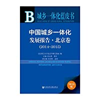 China. Beijing Urban and Rural Integration Development Report Volume (2014 to 2015)(Chinese Edition)