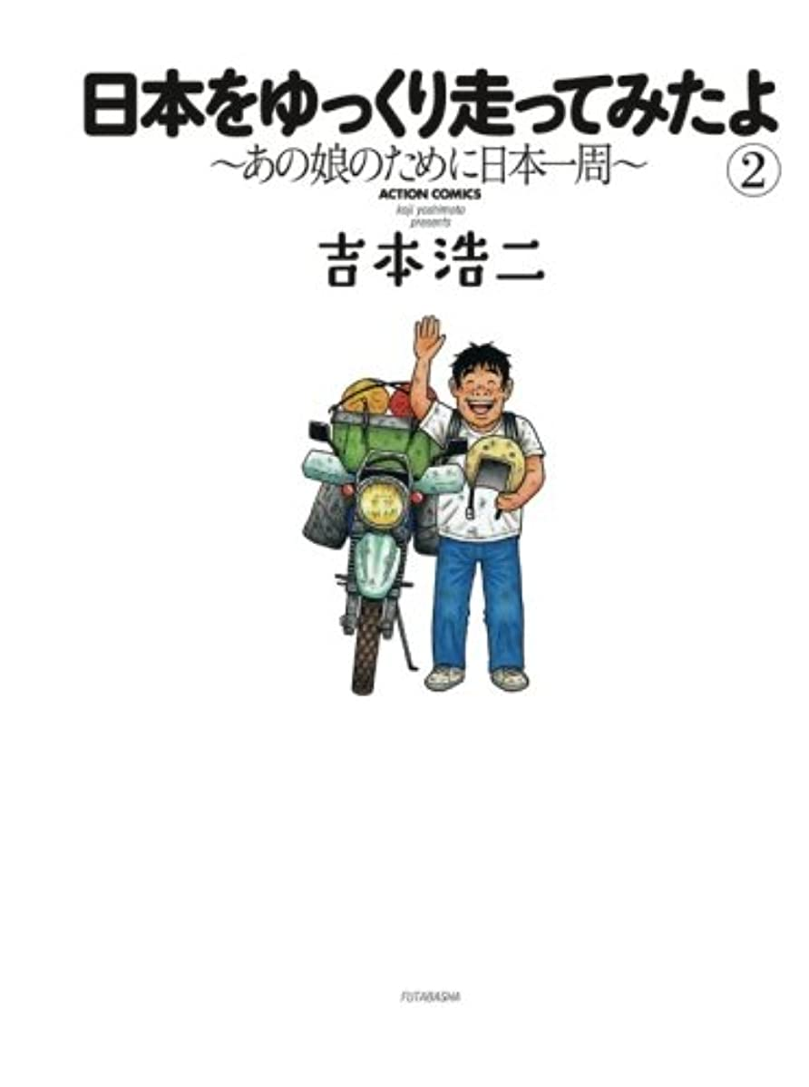 体操選手スケジュールクラッシュ日本をゆっくり走ってみたよ(2) (漫画アクション)