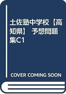 土佐塾中学校【高知県】 予想問題集C1