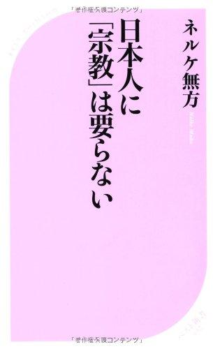 日本人に「宗教」は要らない (ベスト新書)
