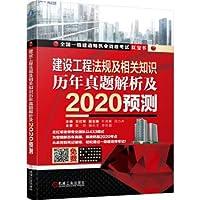 2020全国一级建造师执业资格考试红宝书 建设工程法规及相关知识 历年真题解析及2020预测