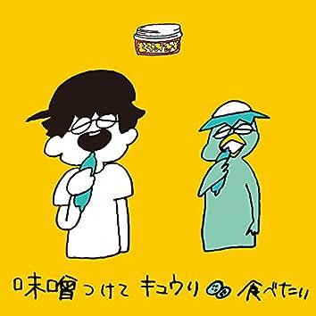 I Wanna Eat Cucumber With Miso.