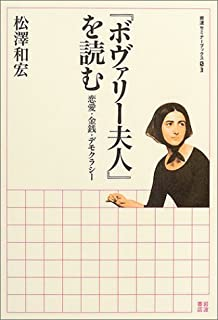 『ボヴァリー夫人』を読む―恋愛・金銭・デモクラシー (岩波セミナーブックス)