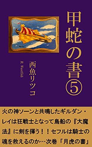 甲蛇の書⑤ 暁と黄昏の狭間 (Bdd ブックス)