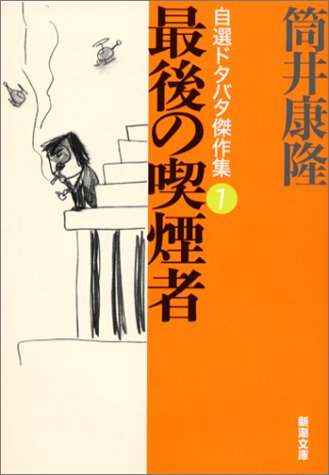 最後の喫煙者 自選ドタバタ傑作集1 (新潮文庫)