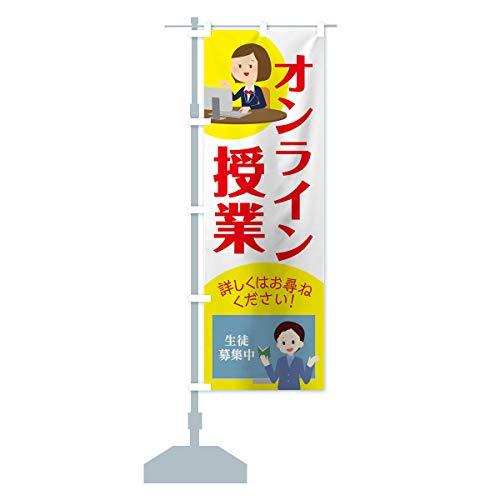 オンライン授業 のぼり旗 サイズ選べます(スリム45x180cm 左チチ)