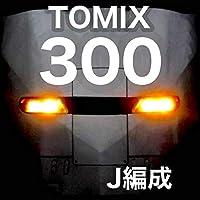TOMIX 300-0系 東海道山陽新幹線 後期型16両セット