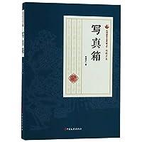 写真箱(民国通俗小说典藏文库·程瞻庐卷)