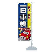 一日車検 のぼり旗 サイズ選べます(ジャンボ90x270cm 右チチ)