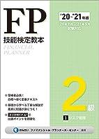 '20~'21年版 FP技能検定教本2級 1分冊 リスク管理