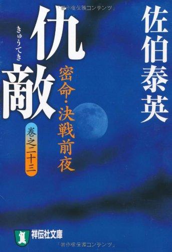 仇敵― 密命・決戦前夜〈巻之二十三〉 (祥伝社文庫)