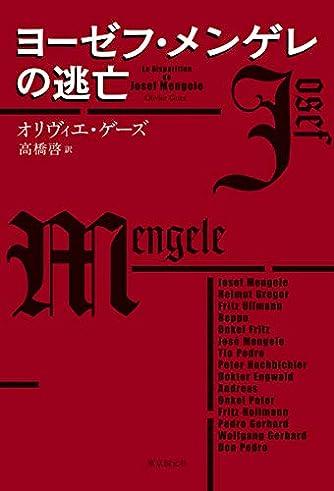 ヨーゼフ・メンゲレの逃亡 (海外文学セレクション)