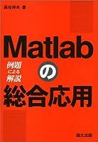 Matlabの総合応用―例題による解説