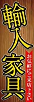 のぼり旗スタジオ のぼり旗 輸入家具001 通常サイズ H1800mm×W600mm