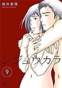 シジュウカラ : 9 (ジュールコミックス)