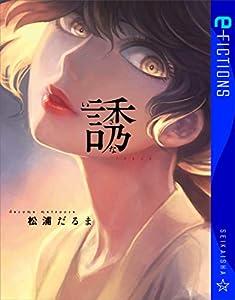 誘 (星海社 e-FICTIONS)