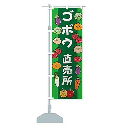ゴボウ のぼり旗 サイズ選べます(ジャンボ90x270cm 左チチ)