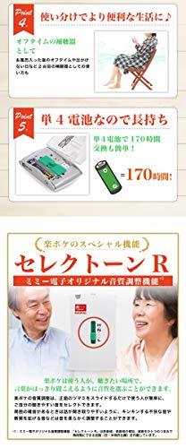 ミミー電子『rakupokeポケット式補聴器(RP-545)』
