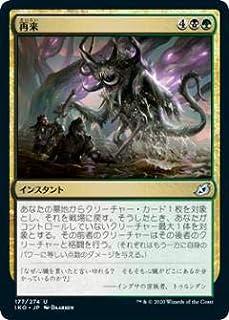 マジックザギャザリング IKO JP 177 再来 (日本語版 アンコモン) イコリア:巨獣の棲処 Ikoria: Lair of Behemoths