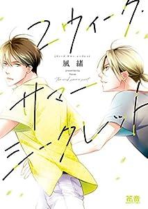 2ウィーク・サマー・シークレット【電子限定おまけ付き】 (花音コミックス)