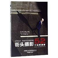 街头摄影:52 个任务清单[英] 布莱恩·劳埃德·杜克特 著,王真 黄丹莹 译