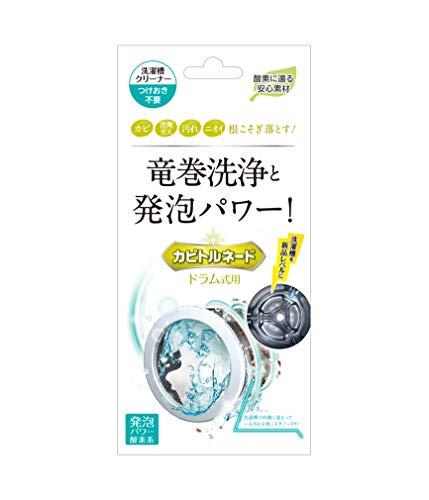洗たく槽クリーナー カビトルネード ドラム式用 【洗濯槽のカビを一掃】酸素系 除菌 消臭 抗菌