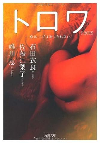 TROIS トロワ 恋は三では割りきれない (角川文庫)