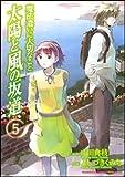 魔法遣いに大切なこと 太陽と風の坂道 (5) (カドカワコミックスドラゴンJr)
