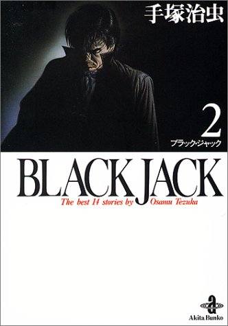 Black Jack―The best 14stories by Osamu Tezuka (2) (秋田文庫)の詳細を見る