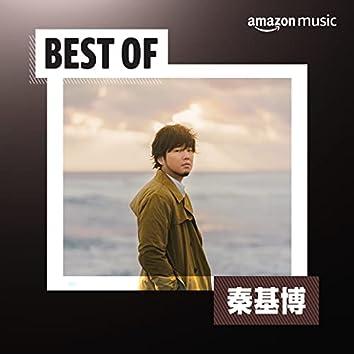 Best of 秦基博